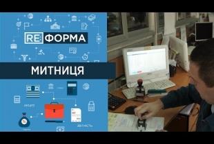RE:ФОРМА. Митниця здорової економіки