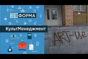 RE:ФОРМА. Хто поборе культурні злидні?