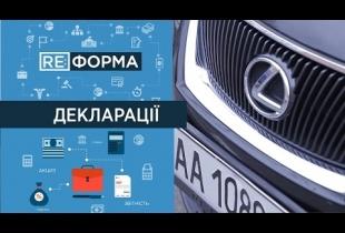 RE:ФОРМА. Коли почнуть перевіряти чиновницькі кишені?