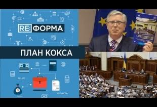 RE:ФОРМА. План Кокса: які зміни для Верховної Ради підготував колишній голова Європарламенту