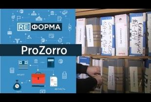 RE:ФОРМА.ProZorro: система, що зекономить державі мільярди