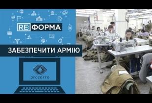 RE:ФОРМА. Прозорі держзакупівлі: армія шукає постачальників