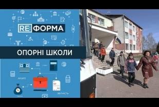 RE:ФОРМА. Чи закриє держава сільські школи?