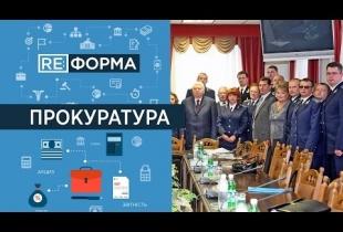 RE: ФОРМА   Прокуратура виходить з-під контролю