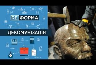RE:ФОРМА. Декомунізація